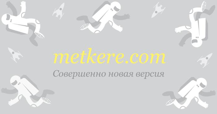 Новая версия metkere.com
