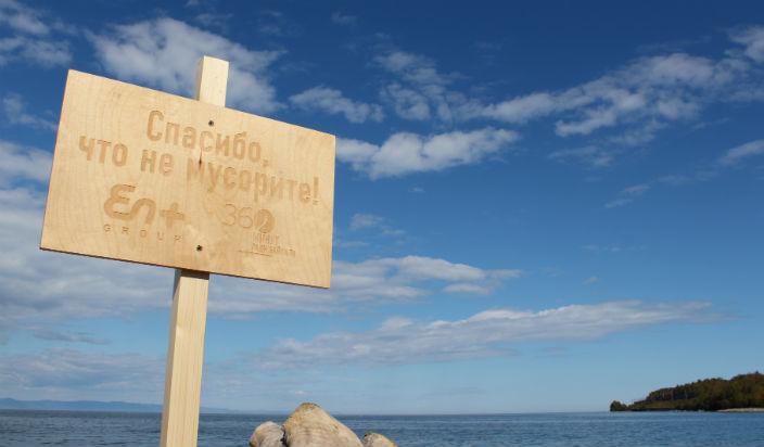 360 минут ради Байкала