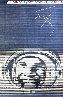 Ночь космонавтики