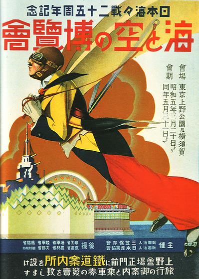 Японский ретро-футуризм