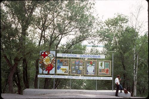 Транссиб-1975