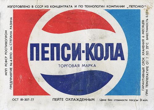 Пепси-кола