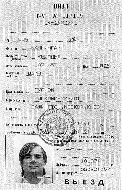 Советская виза