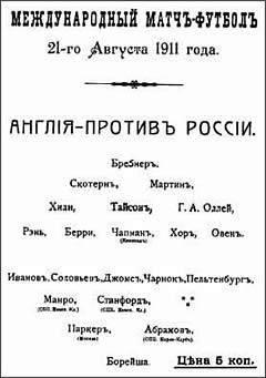 Плакат первого матча российской сборной