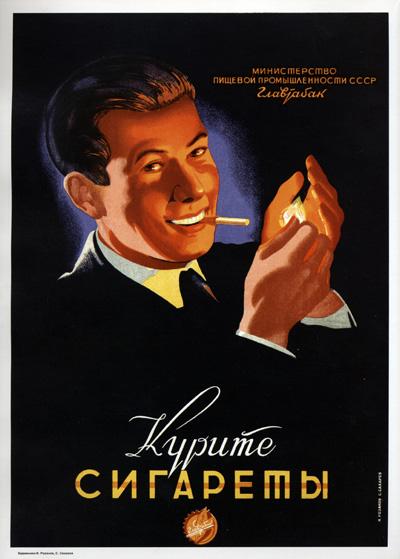 Курите сигареты