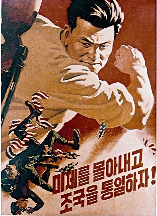 Корейские плакаты