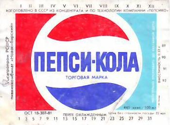 Пепси-кола в Новосибирске