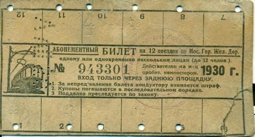 Трамвайный билет 1930 года
