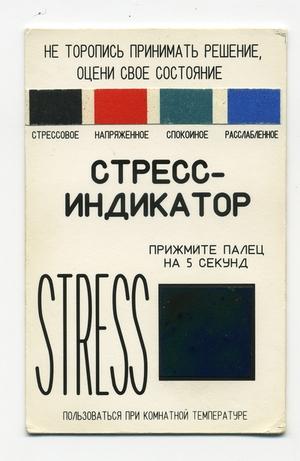 Стресс-индикатор