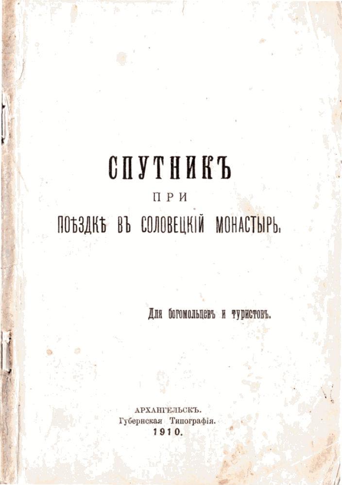 Как трапезничали в Соловецком монастыре