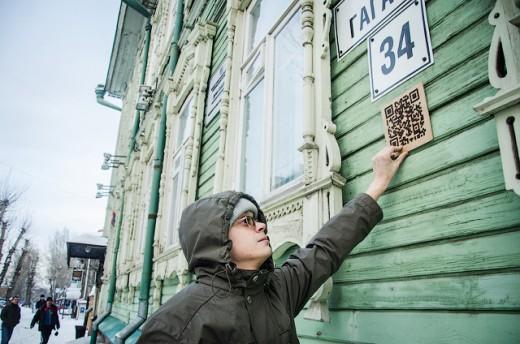 QR-Томск