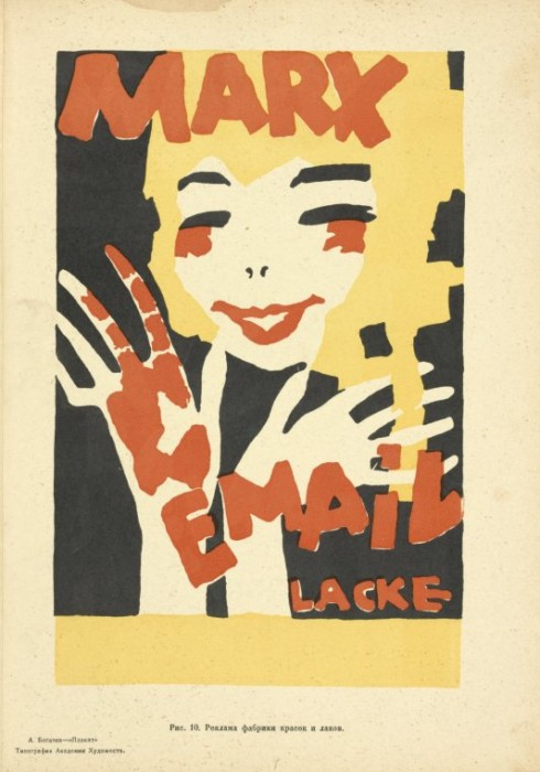 Плакат 1926 года