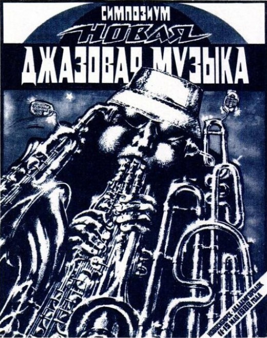 Новая джазовая музыка 1988 года