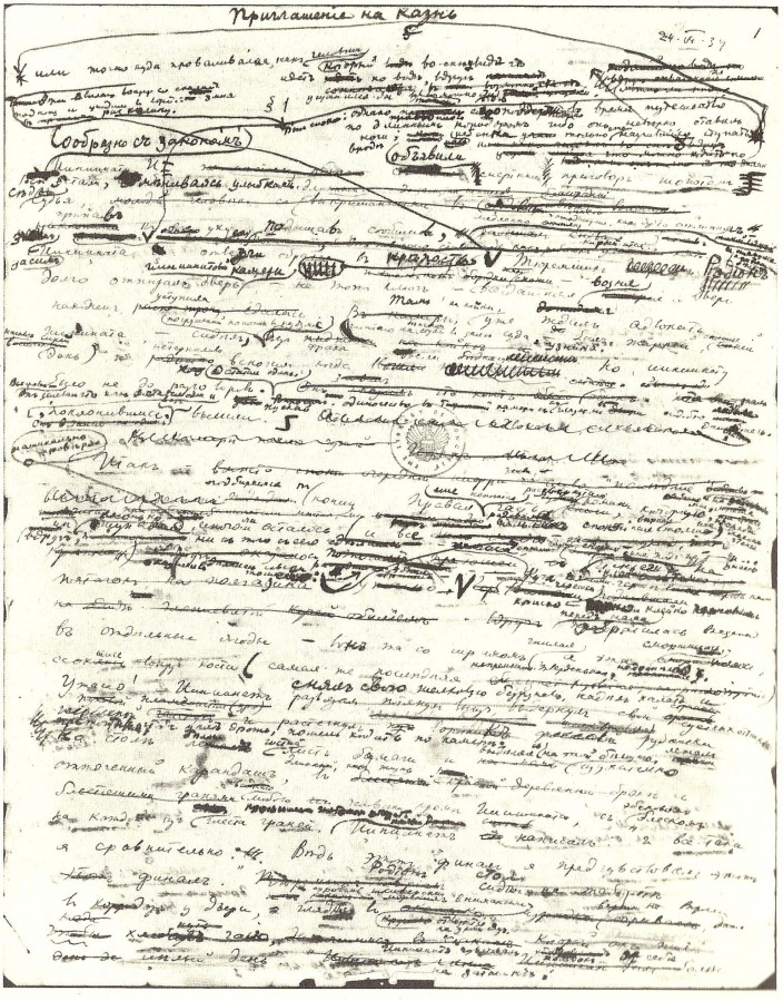 nabokov-invitation-to-beheading